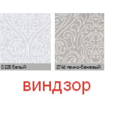 Виндзор. рулонная ткань с рисунком