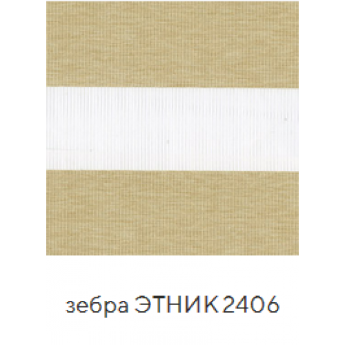 Этник  бежевый. ткань зебра base-photo