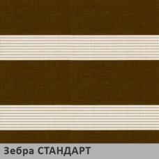 Стандарт  коричневый. ткань зебра