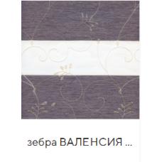 Валенсия серый. ткань зебра