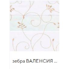 Валенсия белый. ткань зебра