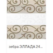 Эллада бежевая. ткань зебра