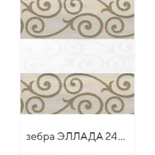 Эллада бежевая. ткань зебра base-photo