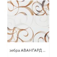Авангард коричневый. ткань Зебра