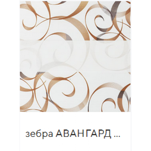 Авангард коричневый. ткань Зебра base-photo