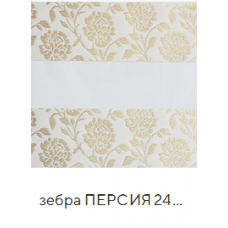 Персия беж. ткань Зебра