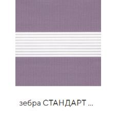 Стандарт лиловый. ткань зебра
