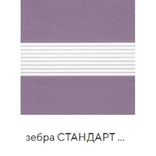 Стандарт лиловый. ткань зебра base-photo