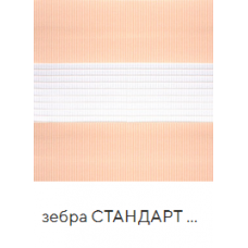 Стандарт персик. ткань зебра