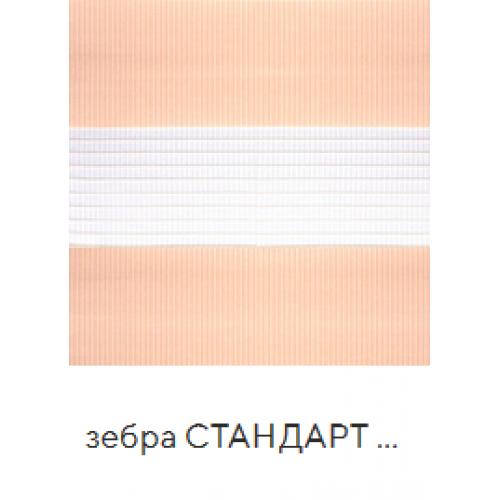Стандарт персик. ткань зебра base-photo