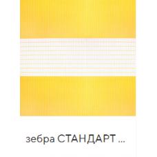 Стандарт желтый. ткань зебра
