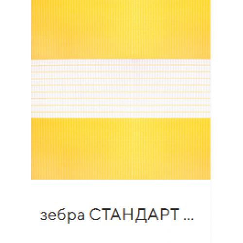Стандарт желтый. ткань зебра base-photo
