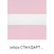 Стандарт  светло розовый. ткань зебра