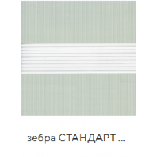 Стандарт фисташковый. ткань зебра