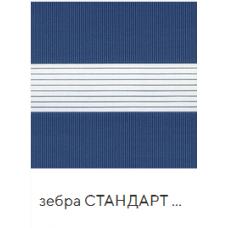 Стандарт синий. ткань зебра