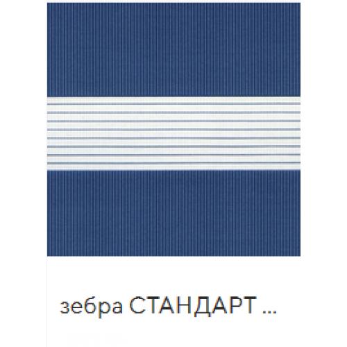 Стандарт синий. ткань зебра base-photo