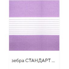 Стандарт сиреневый. ткань зебра