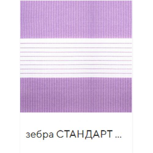 Стандарт сиреневый. ткань зебра base-photo