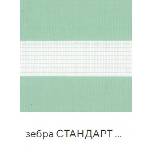 Стандарт бирюза. ткань зебра base-photo