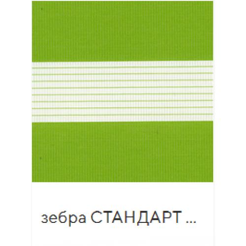 Стандарт  светло зеленый. ткань зебра base-photo