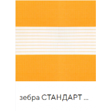 Стандарт  карамель. ткань зебра