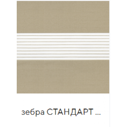 Стандарт  бежевый. ткань зебра base-photo