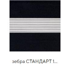 Стандарт  черный. ткань зебра