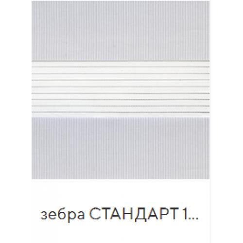 Стандарт  серый. ткань зебра base-photo
