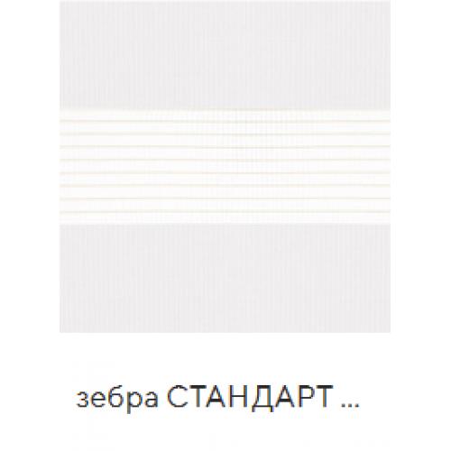 Стандарт  белый. ткань зебра base-photo